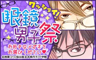 ワッショイ! 眼鏡男子祭