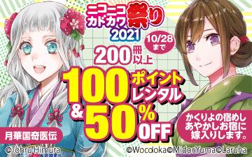 ニコニコカドカワ祭り2021★