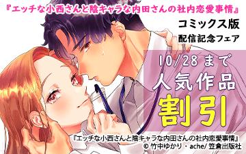 コミックス版配信記念フェア