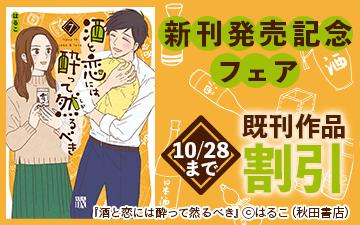 「酒と恋には酔って然るべき」最新7巻発売記念フェア