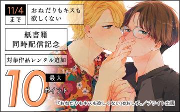 「おねだりもキスも欲しくない」紙書籍同時配信記念
