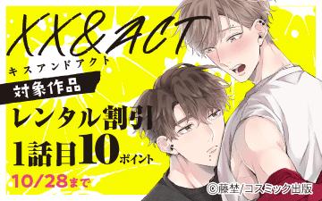 『××&ACT』先行配信記念キャンペーン!