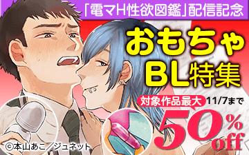 新刊配信記念!おもちゃBL特集★