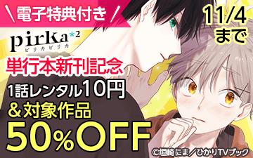 『pirka2(ピリカピリカ)』新刊配信記念!
