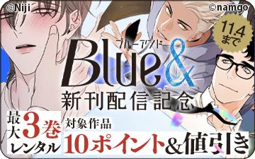Blue&レーベル新刊配信記念フェア!