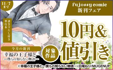 fujossyコミック10月新刊配信フェア