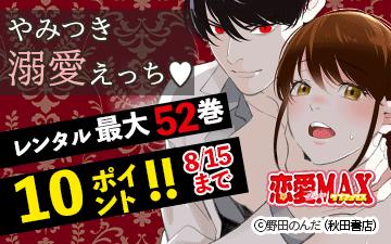 恋愛LoveMax(バラ売り)特集ページ更新