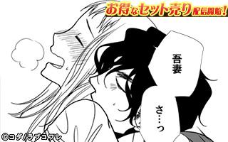 【お買い得セット】【コミックシアター】 漫画家とヤクザ