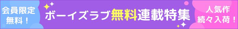 花音コミックス無料連載中!
