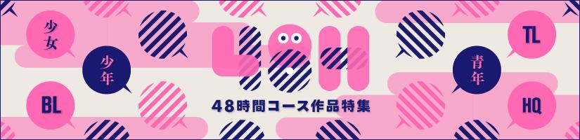 48Hコース作品特集TOP画像