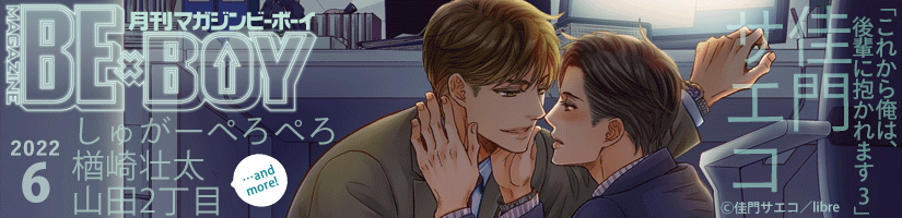 MAGAZINE BE×BOY最新号