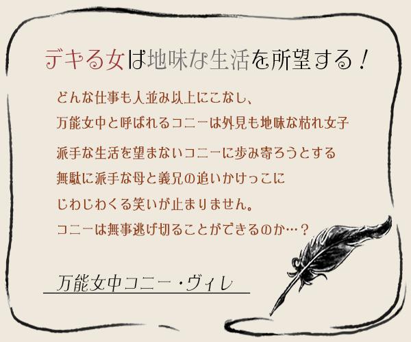 万能女中コニー・ヴィレ【初回限定SS付】【イラスト付】