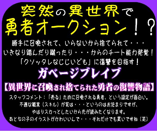 ガベージブレイブ【異世界に召喚され捨てられた勇者の復讐物語】