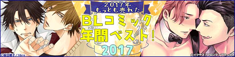2017年間BLコミックランキング