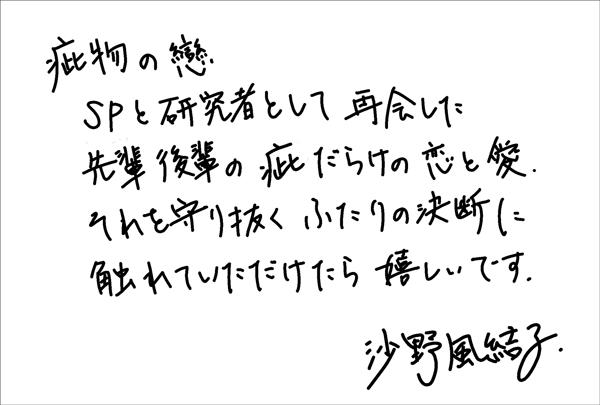 疵物の戀【SS付き電子限定版】