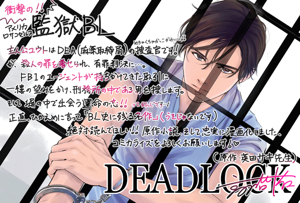 DEADLOCK【扉カラー版】