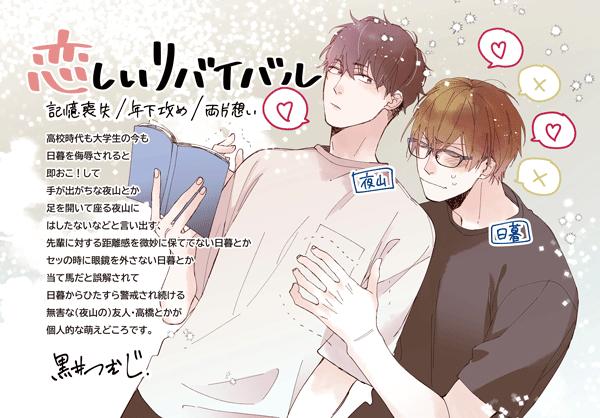 恋しいリバイバル【SS付き電子限定版】