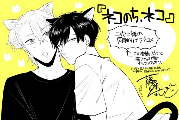 ネコのち、ネコ【SS付き電子限定版】