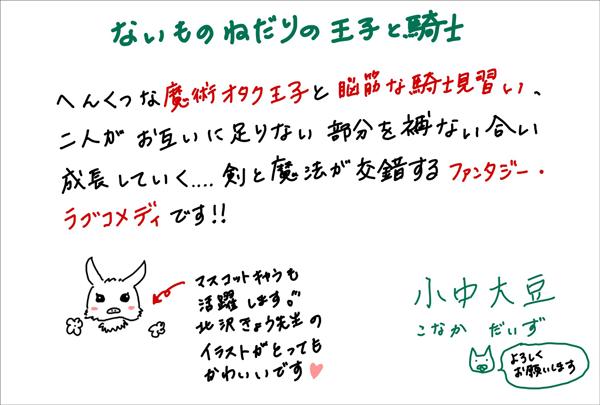 ないものねだりの王子と騎士【SS付き電子限定版】
