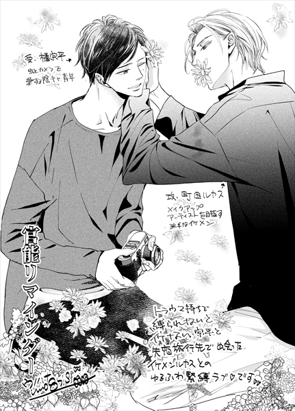 官能リマインダー【SS付き電子限定版】
