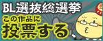 BL選抜総選挙