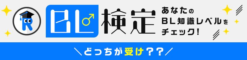 やおいの日特別企画 BL検定〜受け当てクイズ!〜