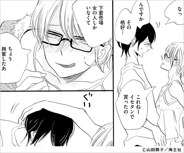 Mと喜劇【電子限定かきおろし漫画付】