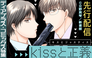 『kissと正義(ジャスティス)』