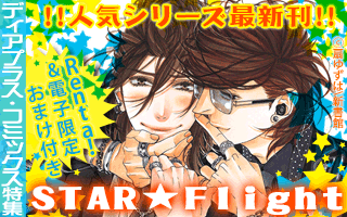 『STAR☆Flight』