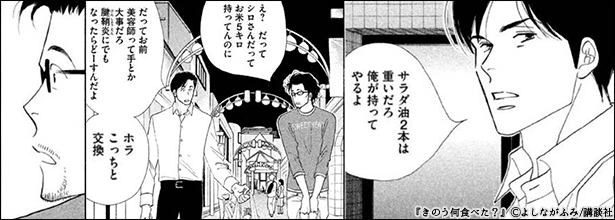 全裸男と柴犬男 警視庁生活安全部遊撃捜査班