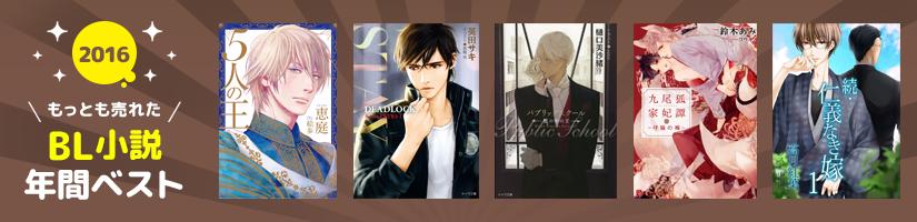 2016年間BL小説ランキング
