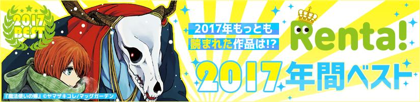 2017年の年間ランキングをチェック!