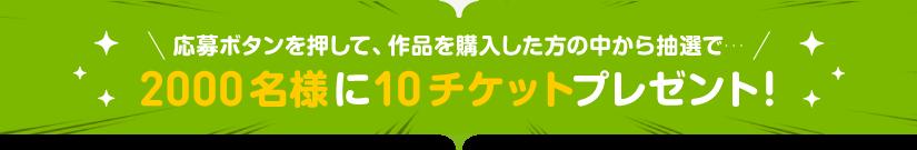 会員数200万人突破キャンペーン!