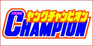 ヤングチャンピオン
