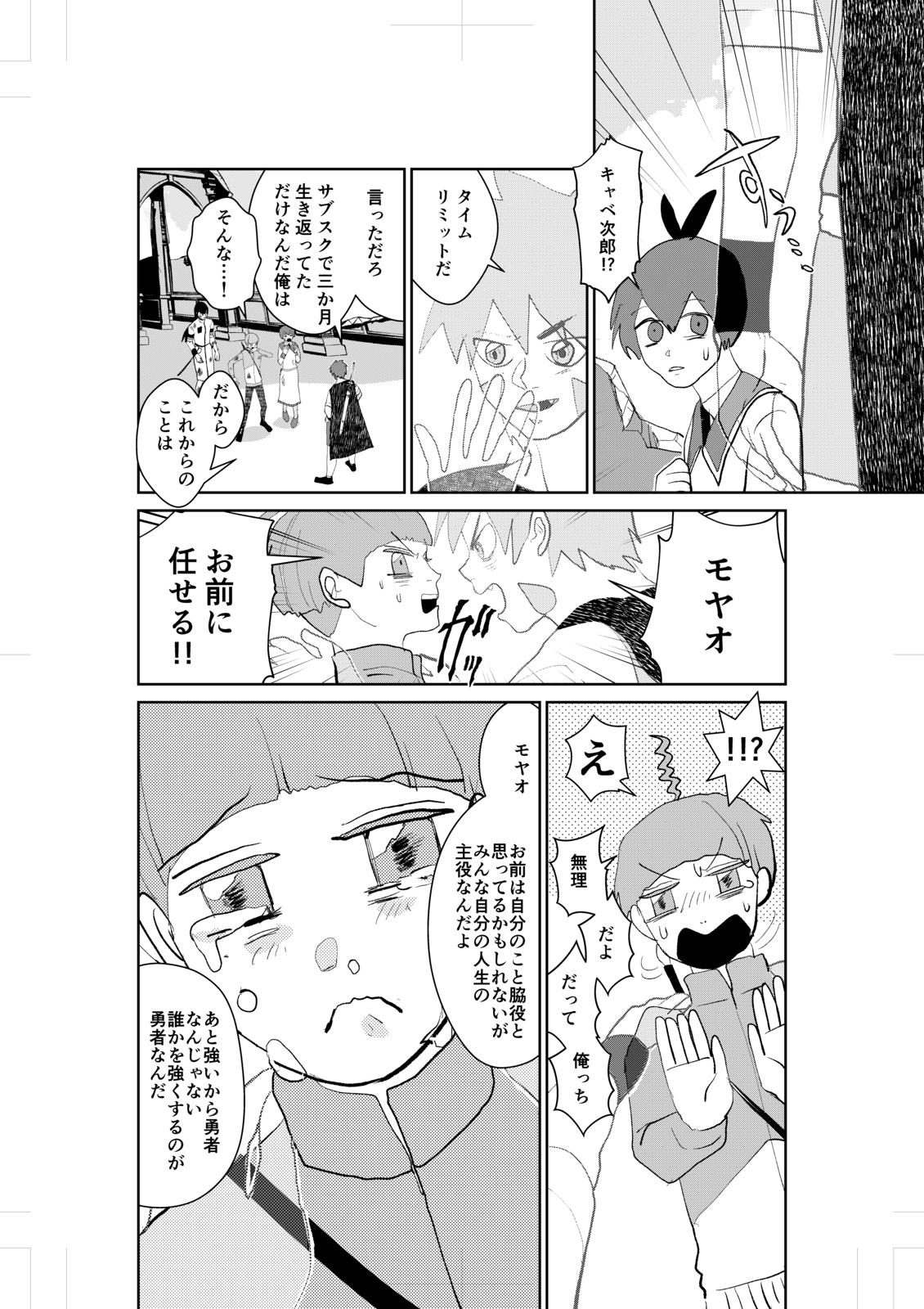編集部シーン1
