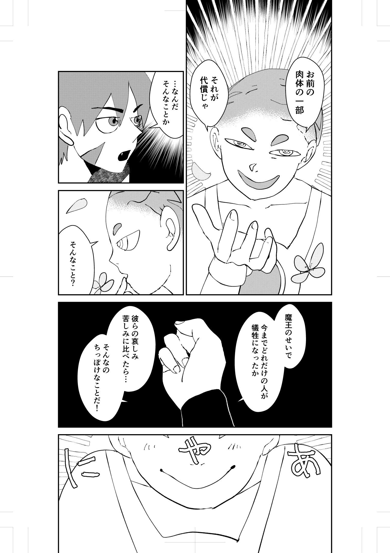 編集部シーン3