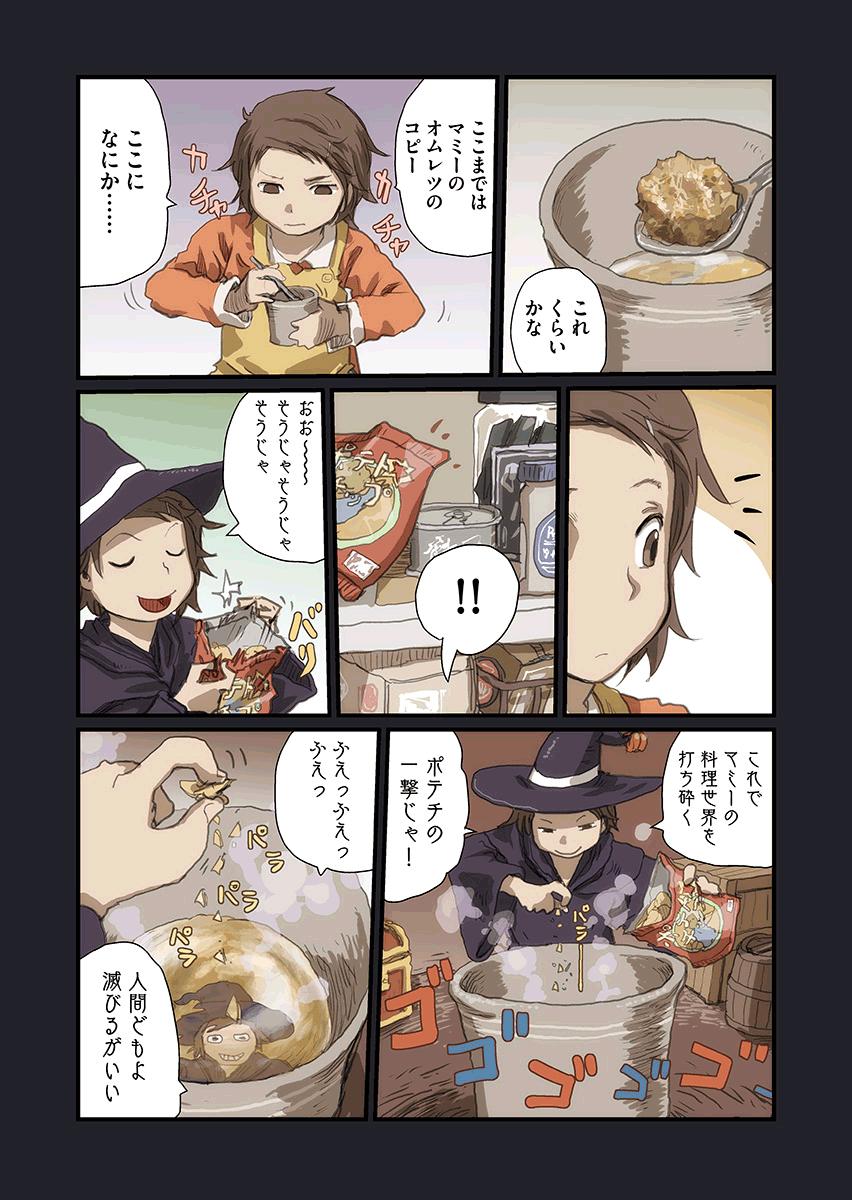 こどものグルメ特別編