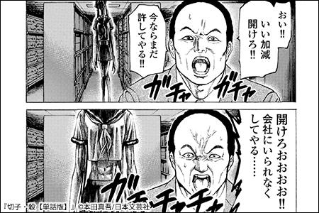 切子・殺【単話版】