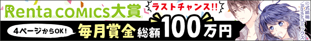 Rentaコミックス大賞