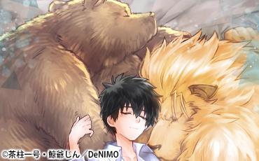 【絵ノベル】愛を与える獣達