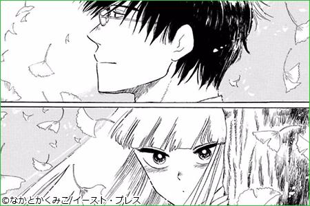 塩田先生と雨井ちゃん