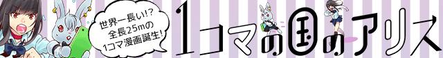 【タテコミ】1コマの国のアリス