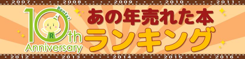 Renta!10周年☆あの年売れた女性向けコミックランキング