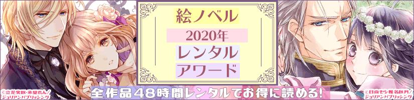 2020年 絵ノベルレンタルアワード