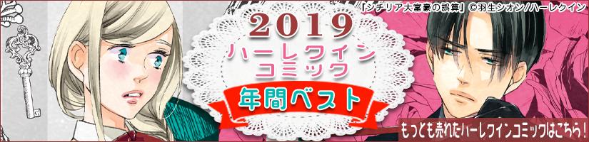 2019年ハーレクインコミック年間ランキング