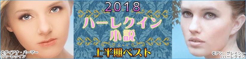 2018年上半期ハーレクイン小説ランキング