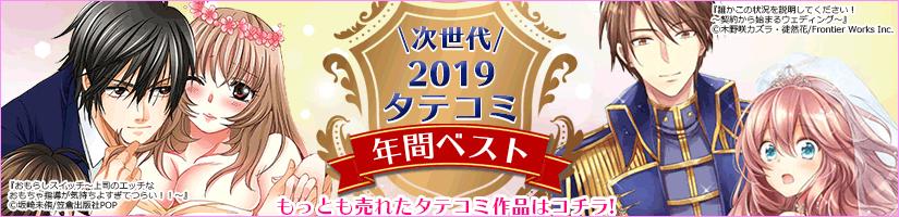 2019年間タテコミランキング