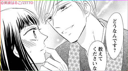 やわらかな愛でできている〜背徳のセブン☆セクシー〜