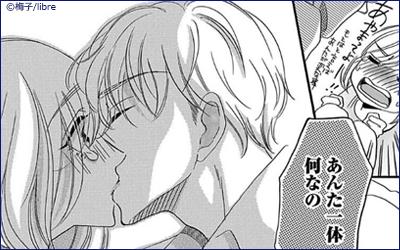 【ショコラブ】32歳、こじらせ→モテ期!?