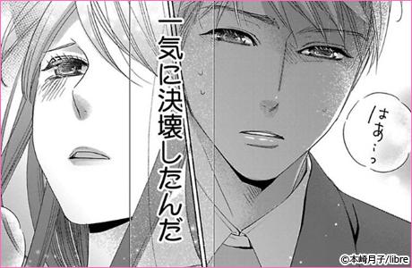 弟カレシ〜乙女ゲームじゃないんだから!〜